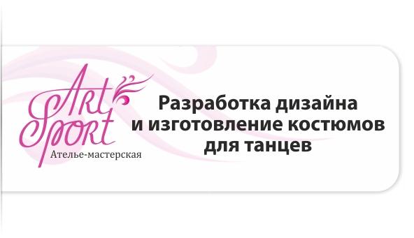 АртСпорт. Ателье-мастерская в Одинцово. Разработка дизайна и пошив костюмов для танцев