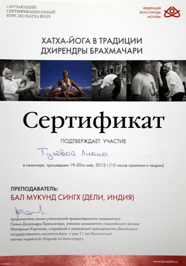 Сертификат для беременных на йогу